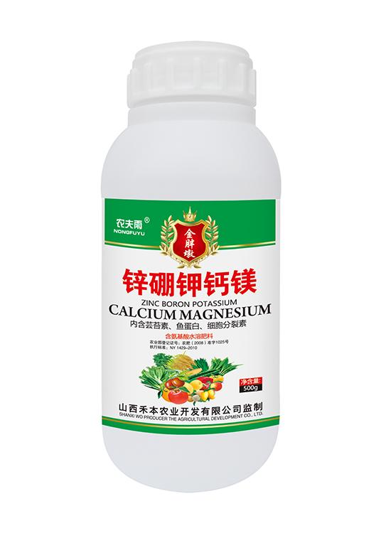 锌硼钾钙镁