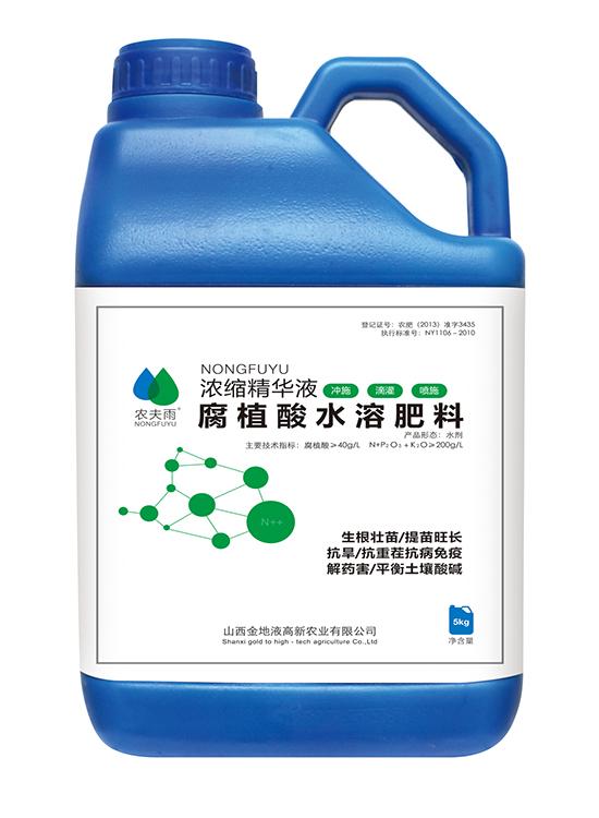 腐殖酸水溶肥料
